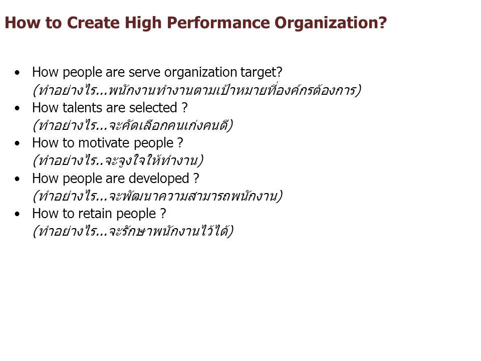How to Create High Performance Organization