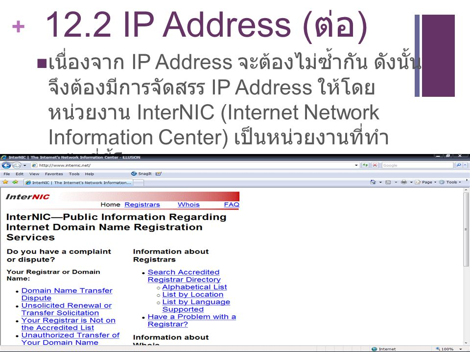 12.2 IP Address (ต่อ)