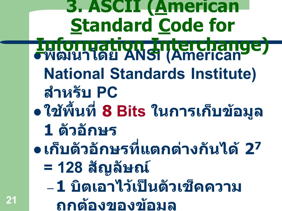 3. ASCII (American Standard Code for Information Interchange)