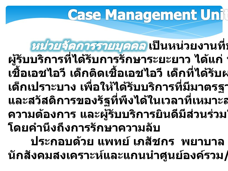Case Management Unit (CMU)