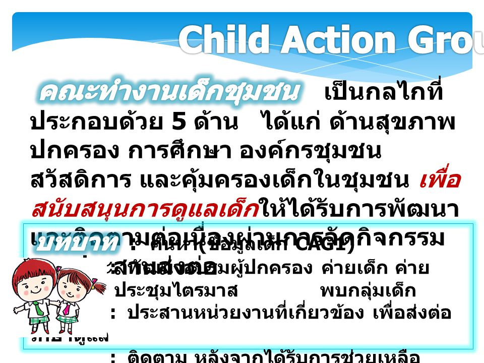Child Action Group: CAG