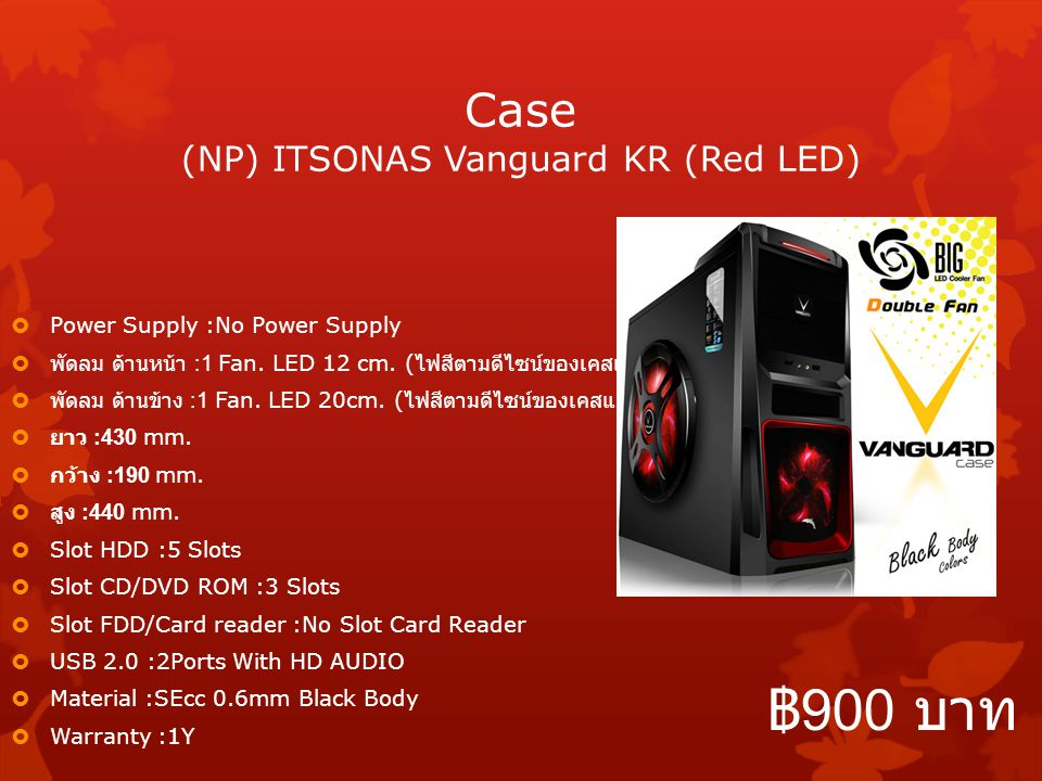 Case (NP) ITSONAS Vanguard KR (Red LED)