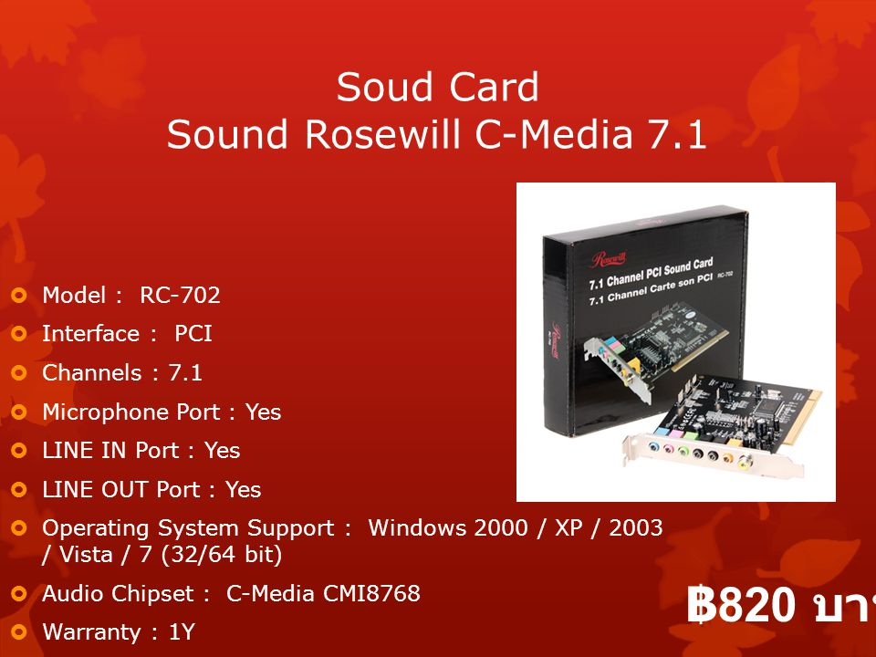 Soud Card Sound Rosewill C-Media 7.1