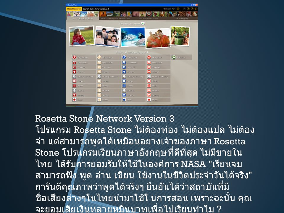 Rosetta Stone Network Version 3