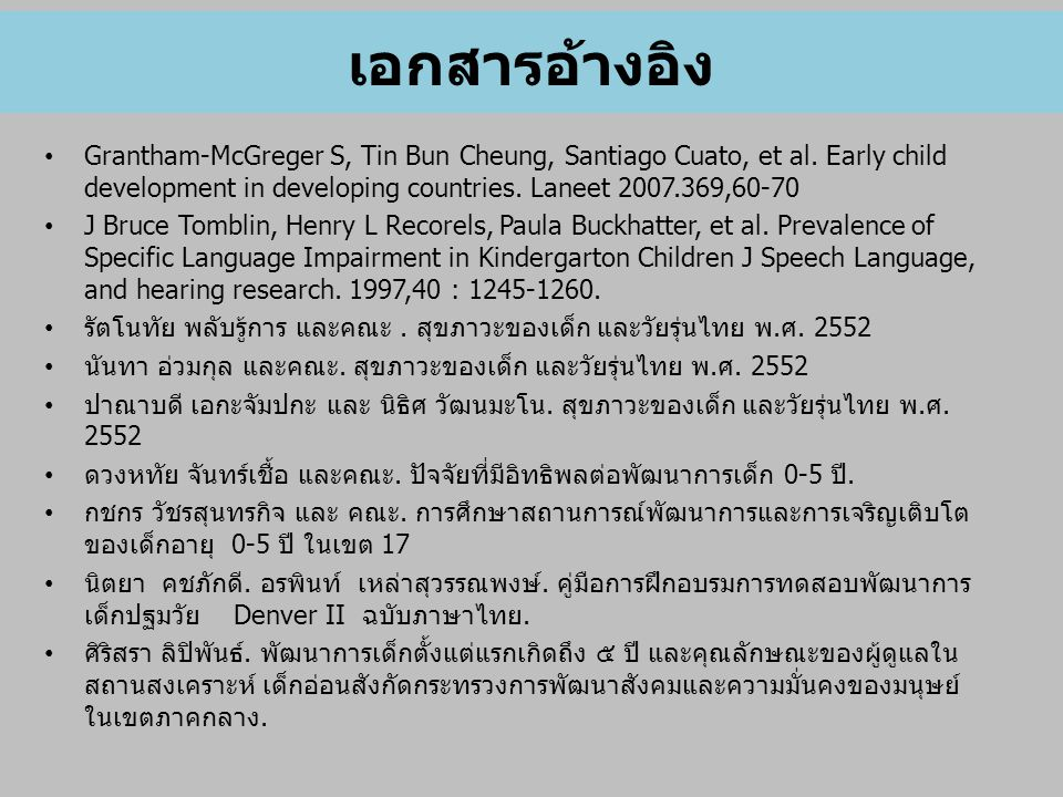 เอกสารอ้างอิง Grantham-McGreger S, Tin Bun Cheung, Santiago Cuato, et al. Early child development in developing countries. Laneet 2007.369,60-70.