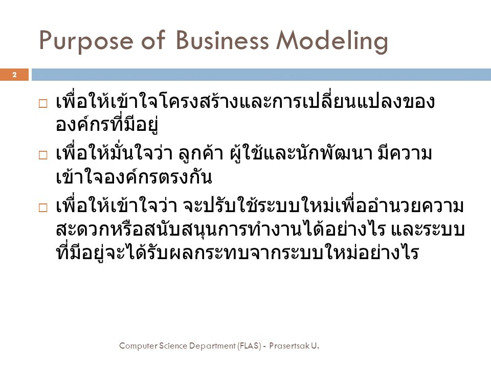 Purpose of Business Modeling