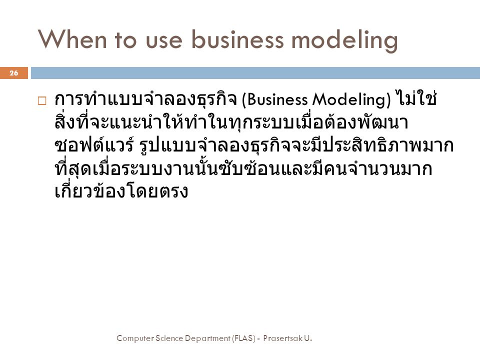 When to use business modeling