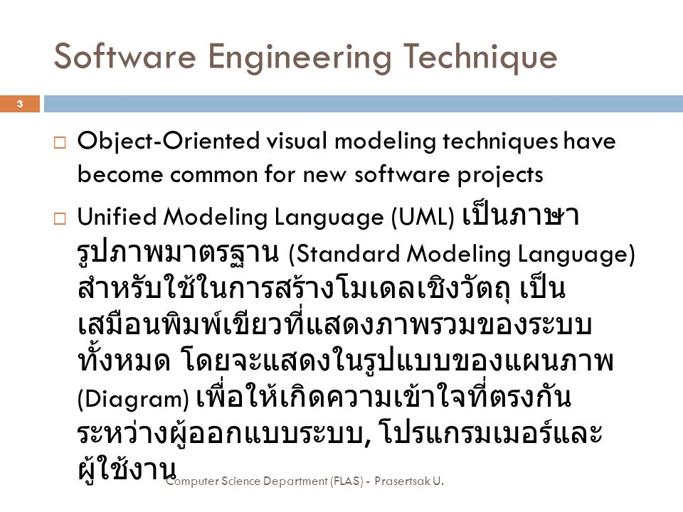 Software Engineering Technique