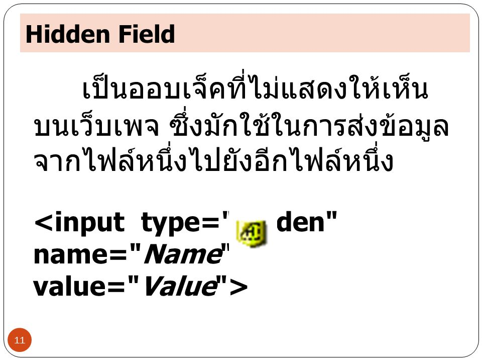 <input type= hidden name= Name value= Value >