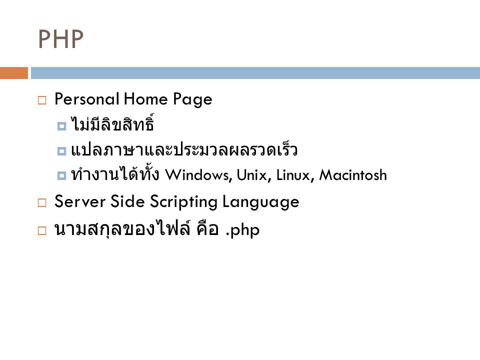 PHP Personal Home Page Server Side Scripting Language