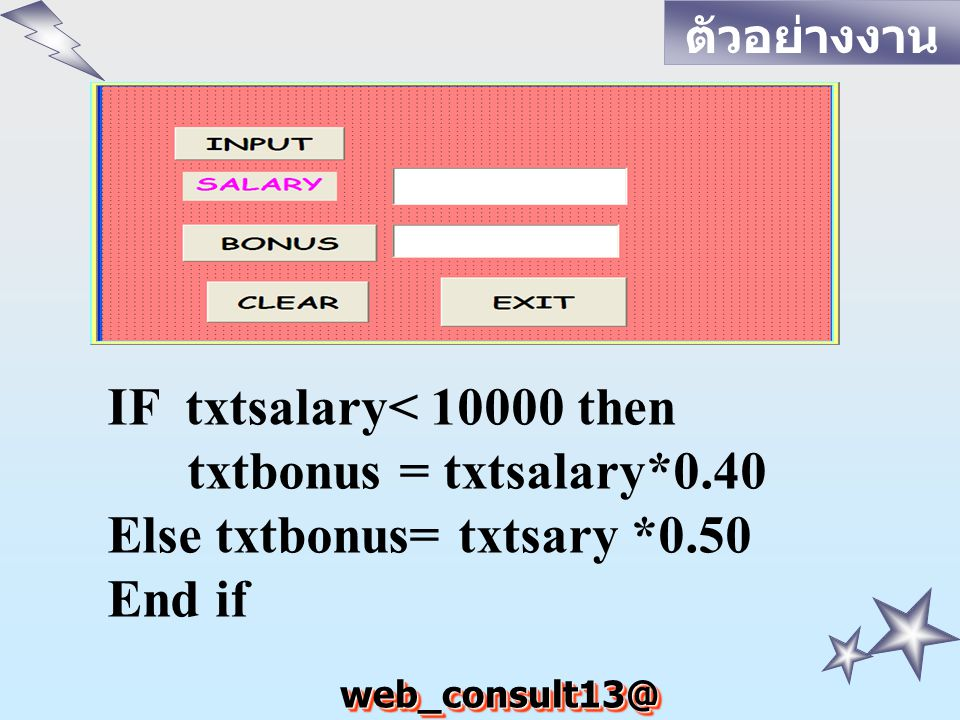 Else txtbonus= txtsary *0.50 End if