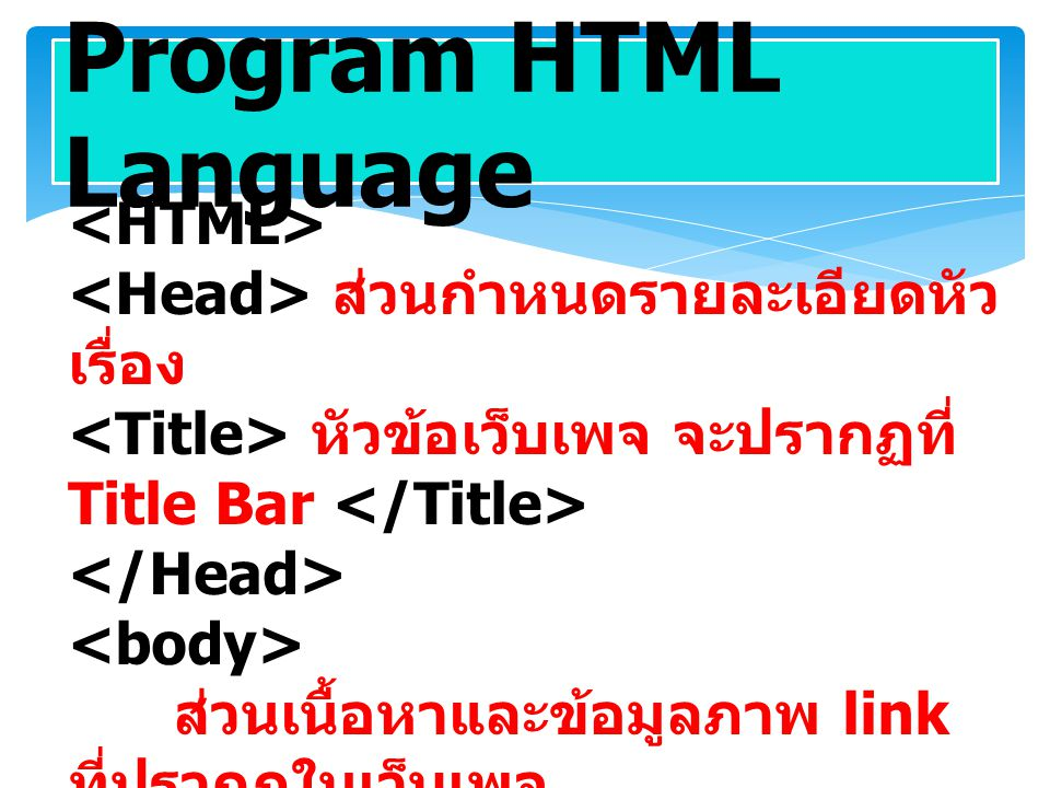 Program HTML Language <HTML>