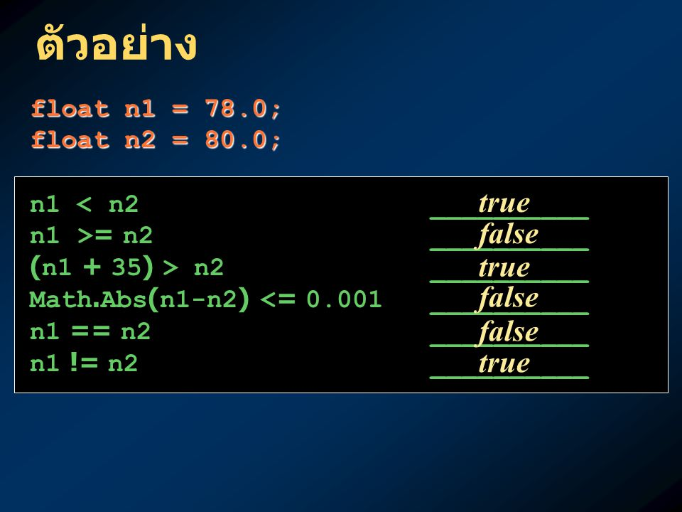 ตัวอย่าง true false true false false true float n1 = 78.0;