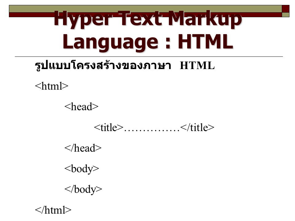 Hyper Text Markup Language : HTML