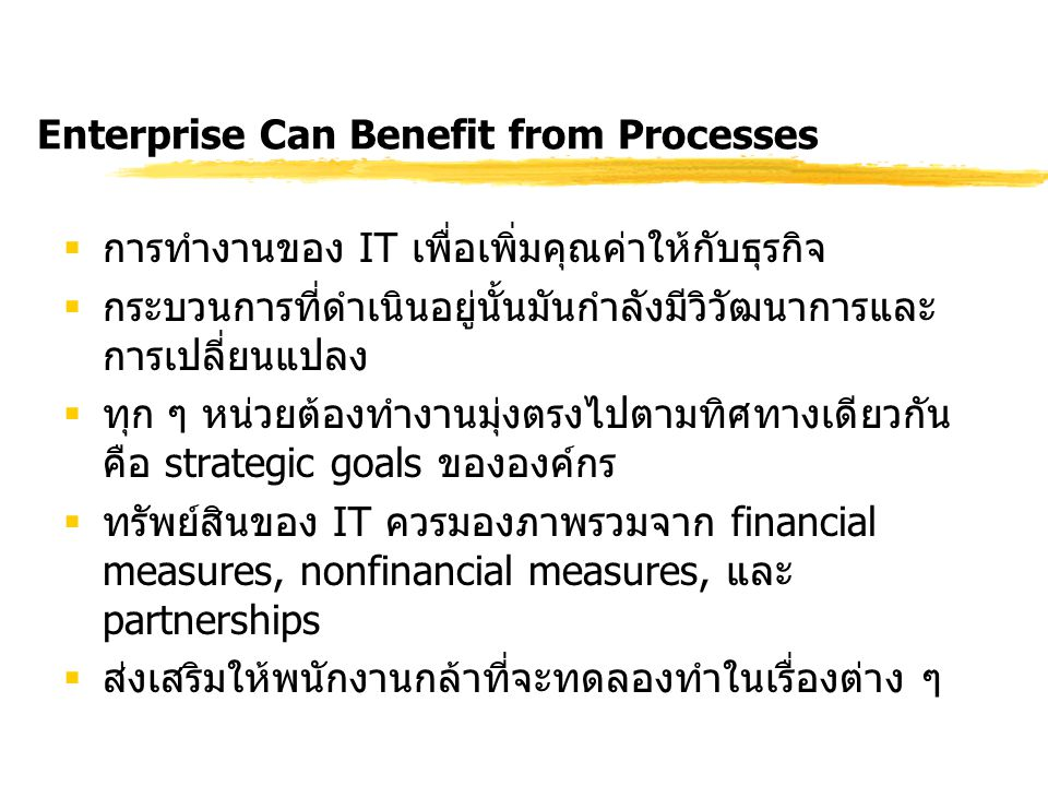 Enterprise Can Benefit from Processes