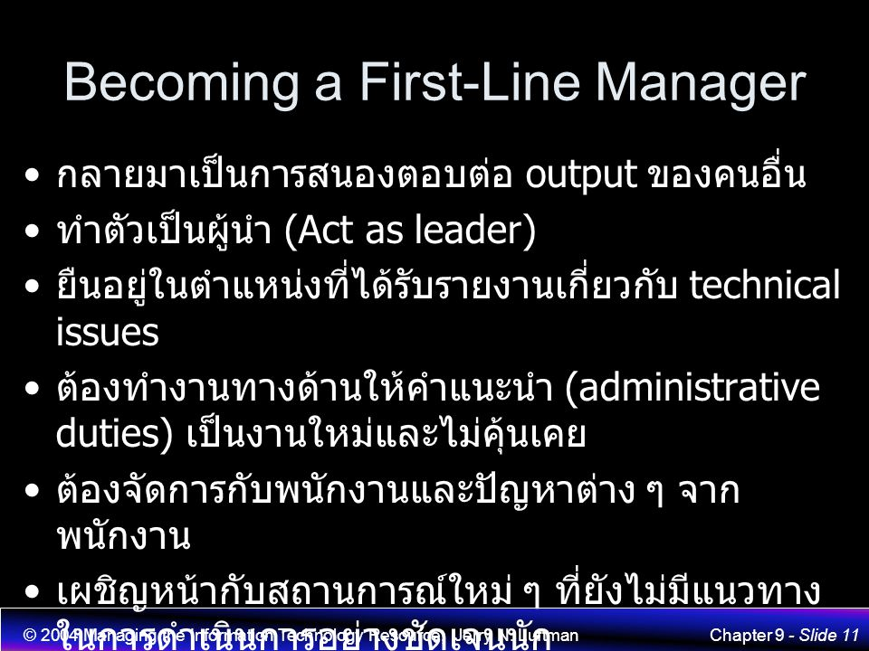 Becoming a First-Line Manager