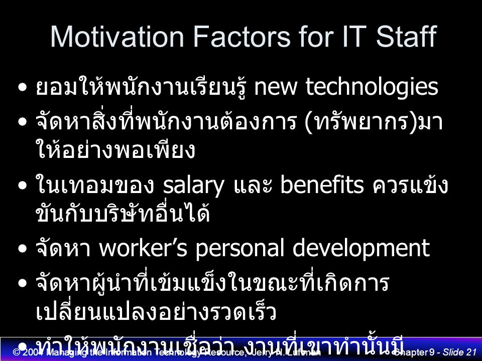 Motivation Factors for IT Staff