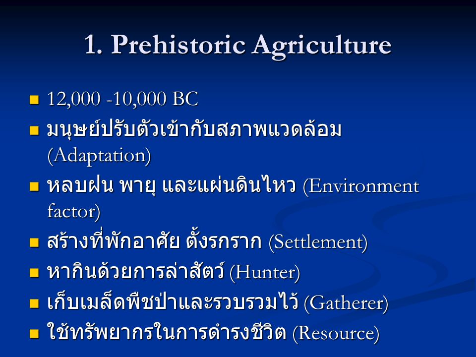 1. Prehistoric Agriculture