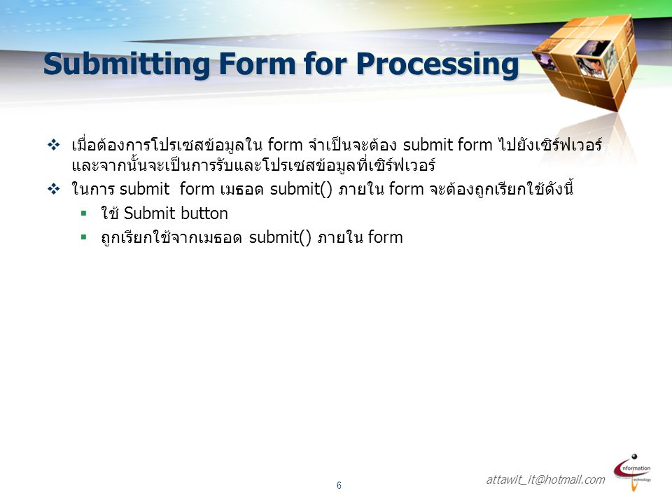 Submitting Form for Processing