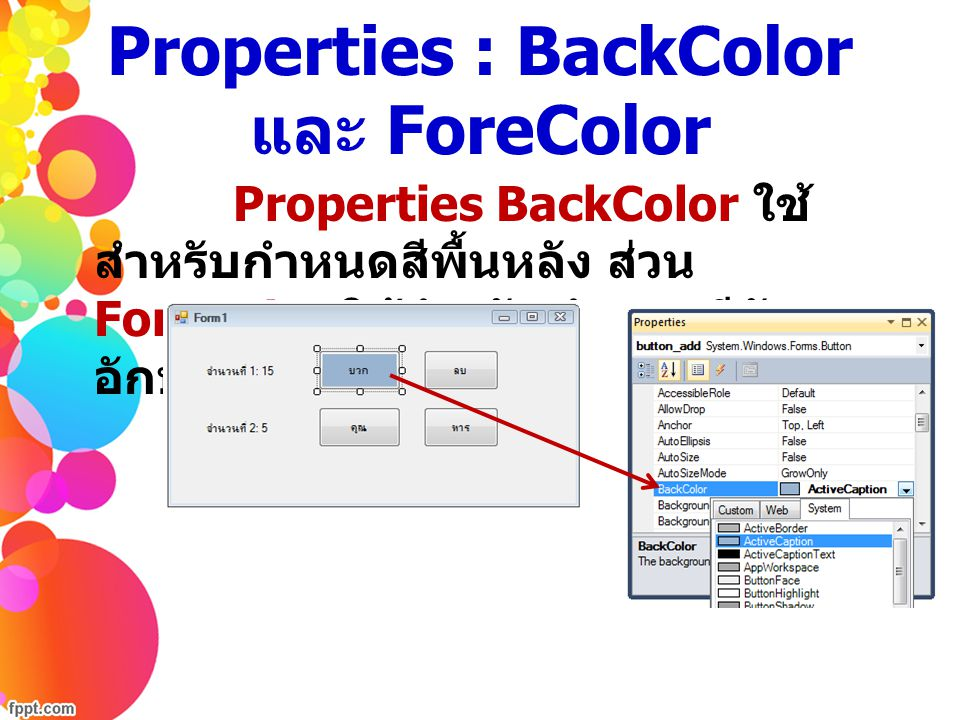 Properties : BackColor และ ForeColor
