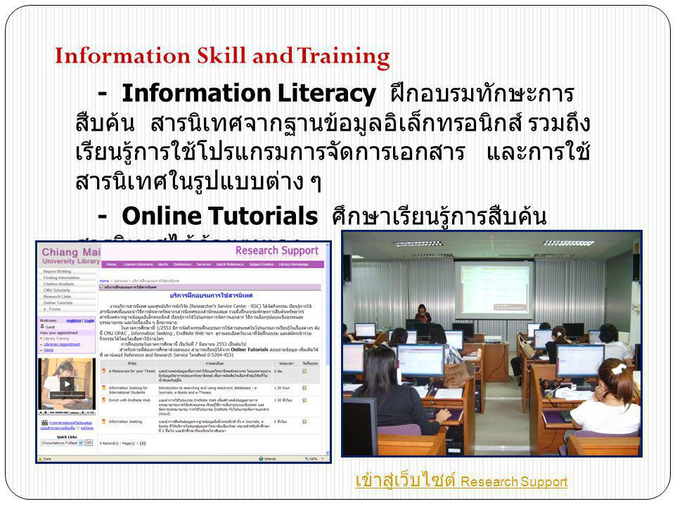 Information Skill and Training