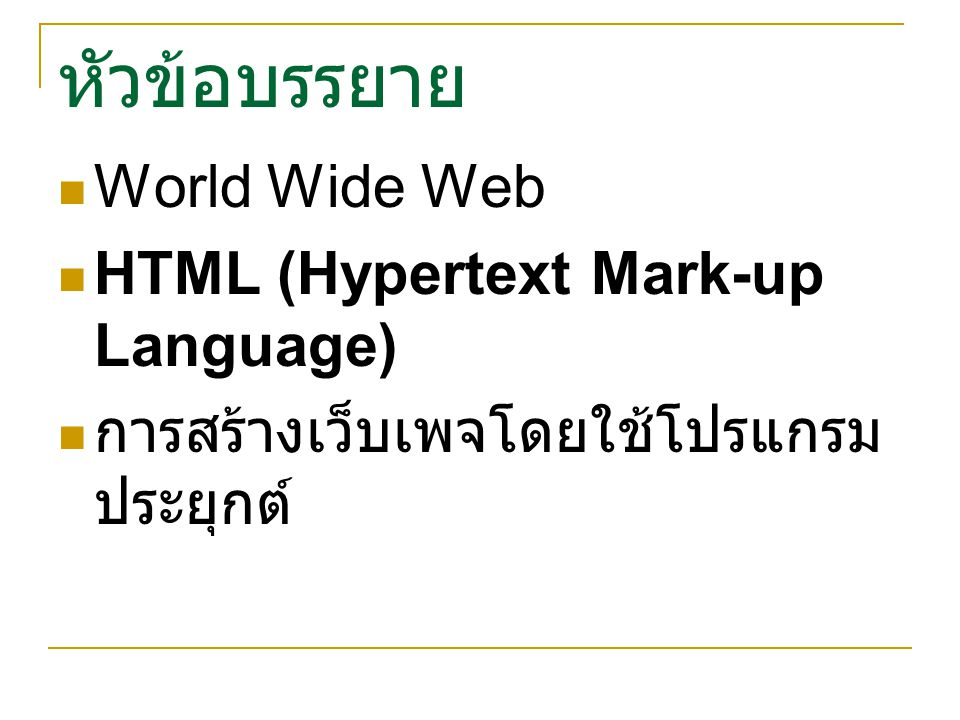 หัวข้อบรรยาย World Wide Web HTML (Hypertext Mark-up Language)