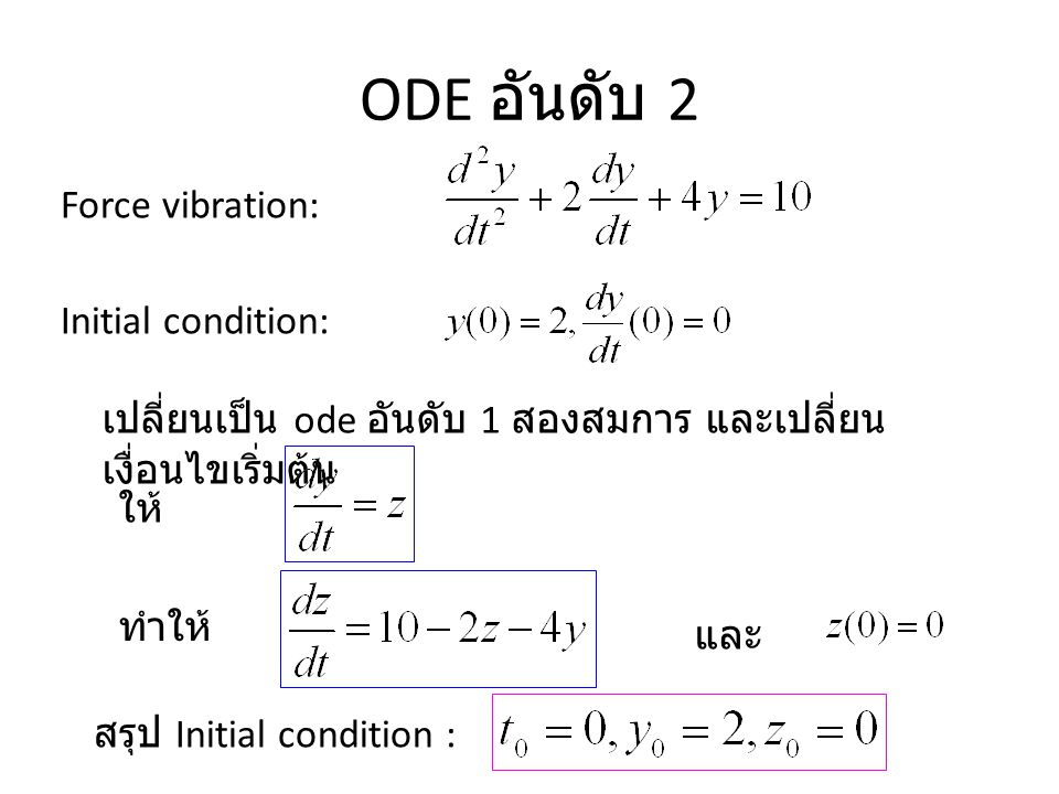 ODE อันดับ 2 Force vibration: Initial condition: