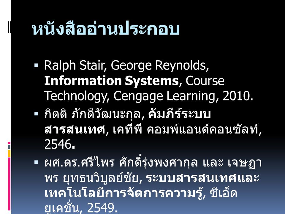 หนังสืออ่านประกอบ Ralph Stair, George Reynolds, Information Systems, Course Technology, Cengage Learning, 2010.