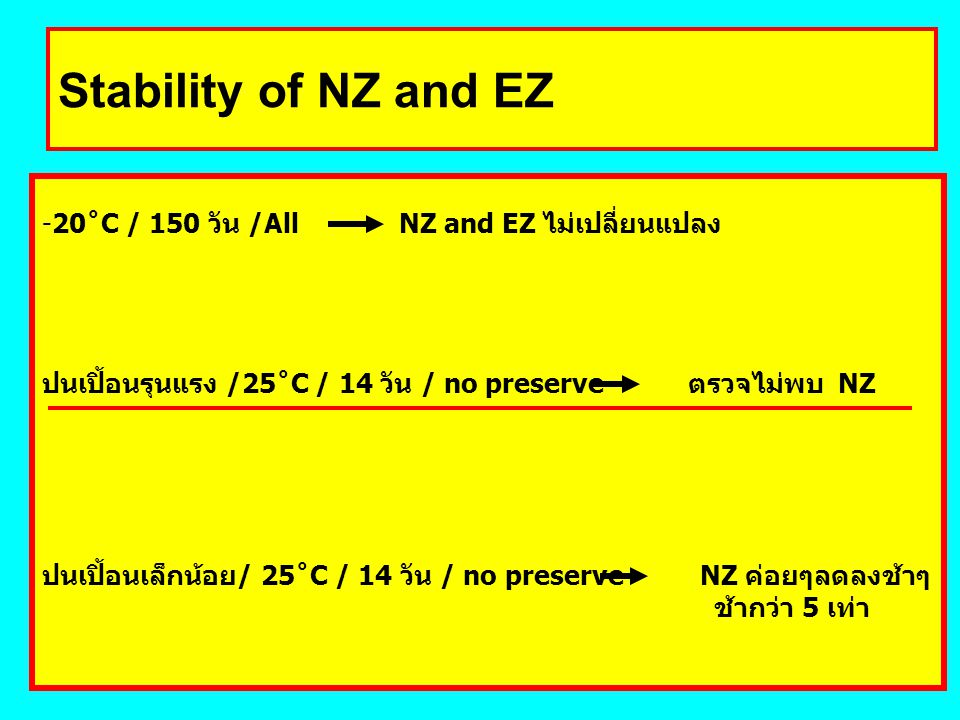Stability of NZ and EZ -20˚C / 150 วัน /All NZ and EZ ไม่เปลี่ยนแปลง