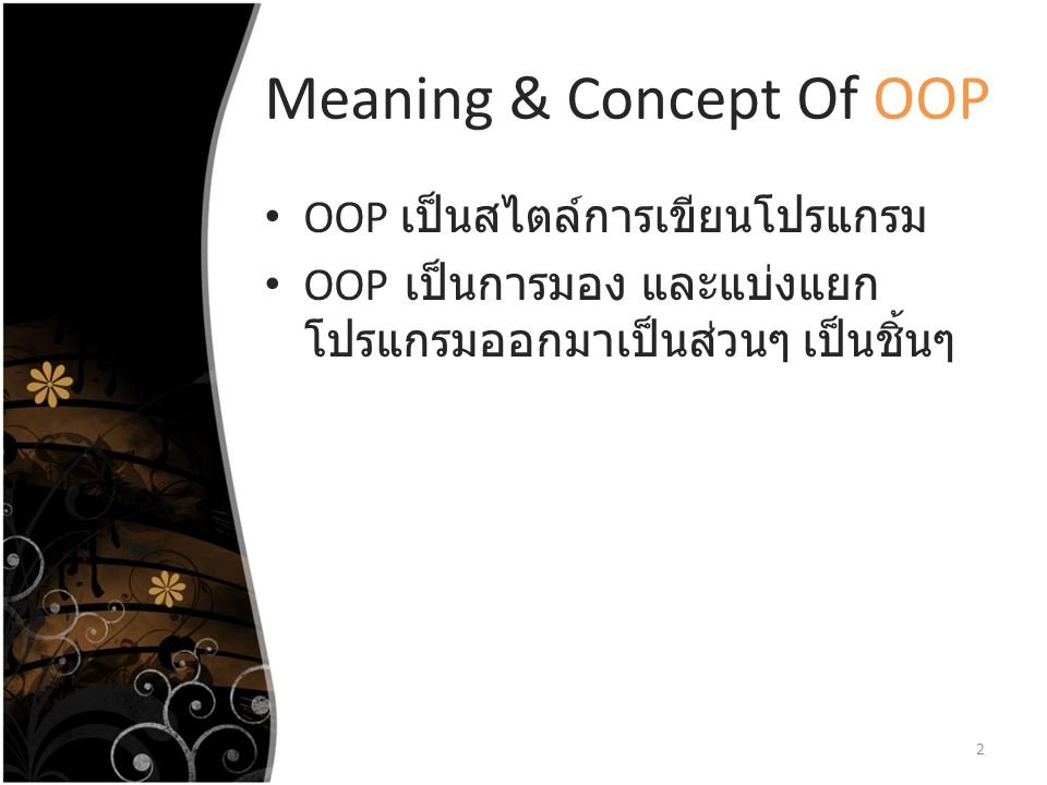 Meaning & Concept Of OOP