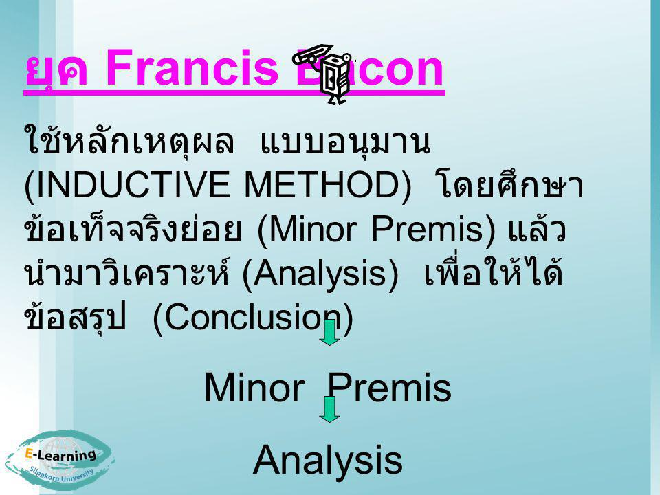ยุค Francis Bacon Minor Premis Analysis Conclusion