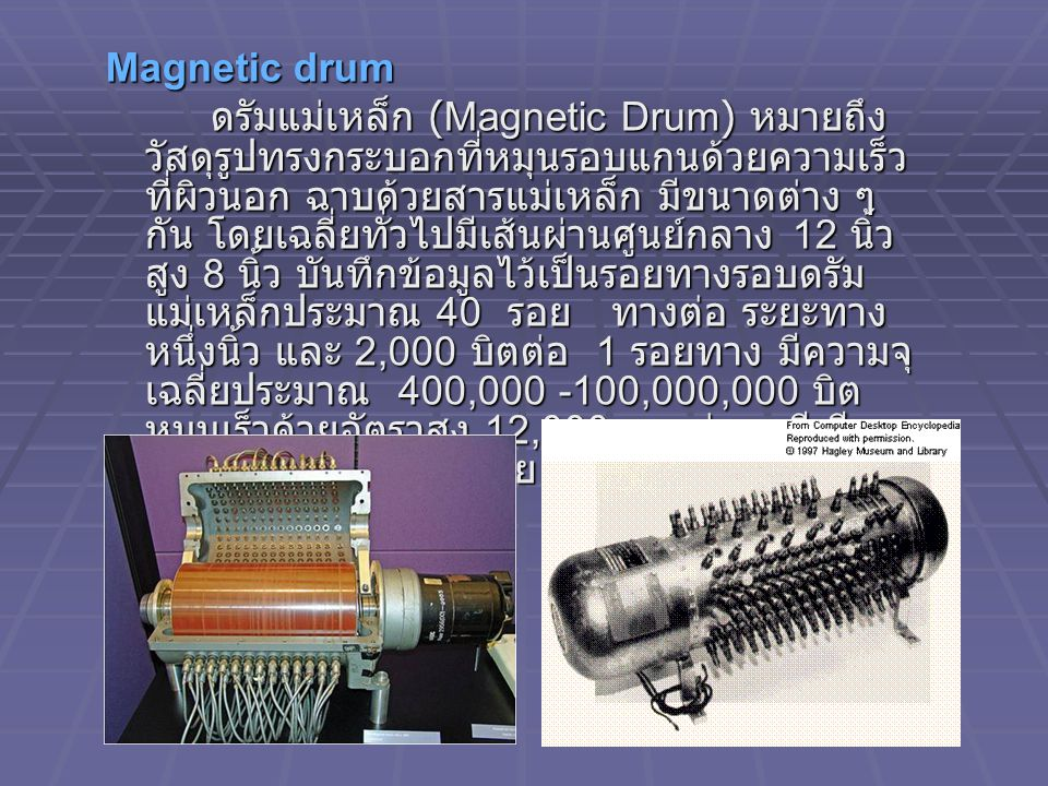 Magnetic drum