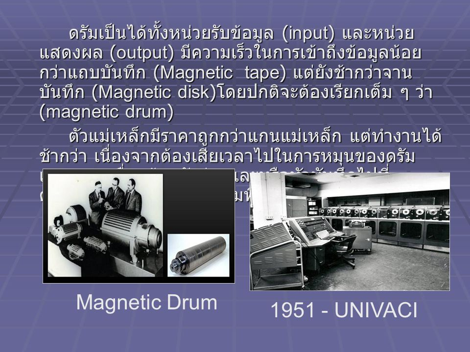 Magnetic Drum 1951 - UNIVACI