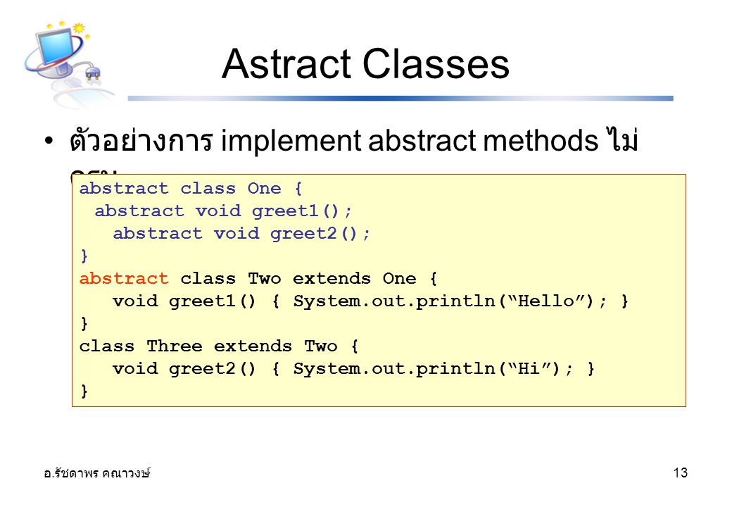 Astract Classes ตัวอย่างการ implement abstract methods ไม่ครบ