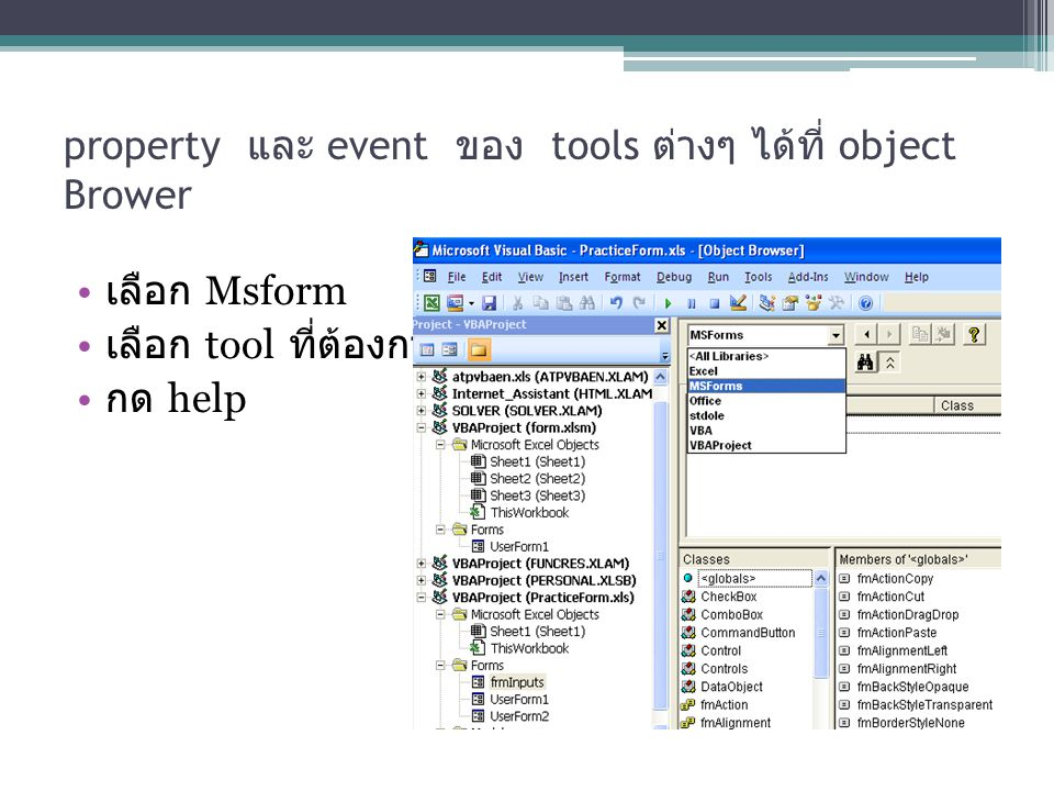 property และ event ของ tools ต่างๆ ได้ที่ object Brower