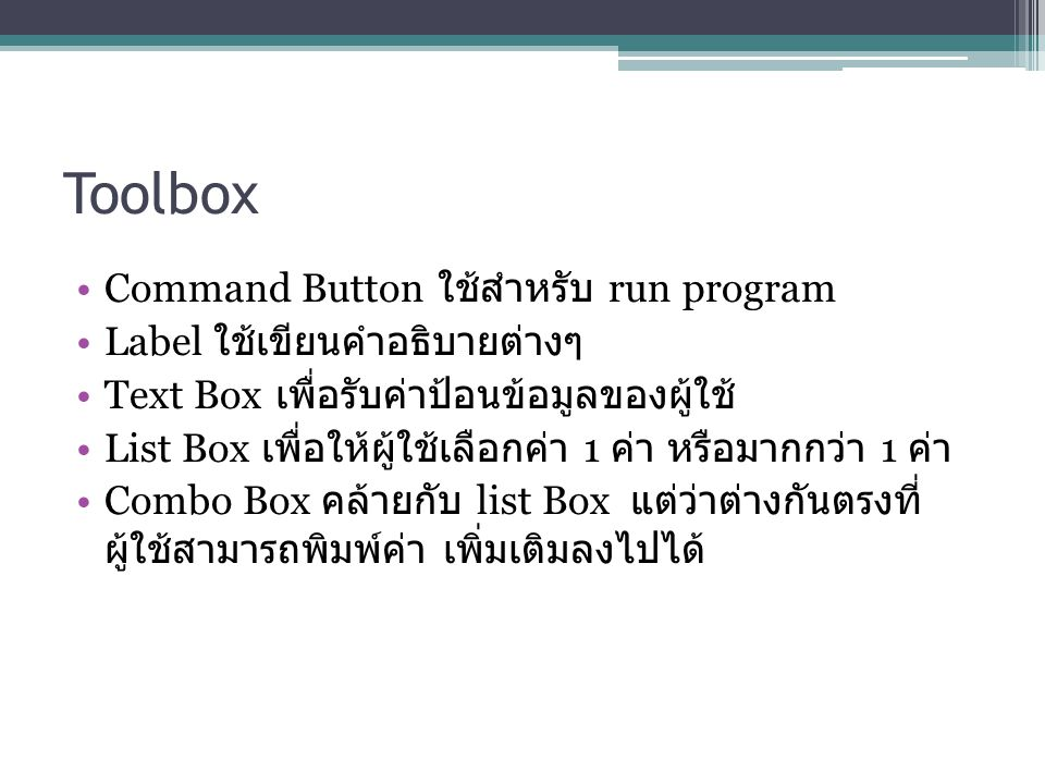 Toolbox Command Button ใช้สำหรับ run program
