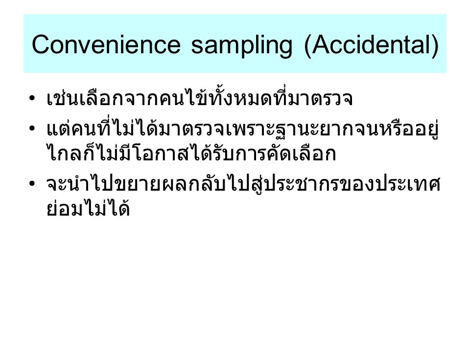 Convenience sampling (Accidental)