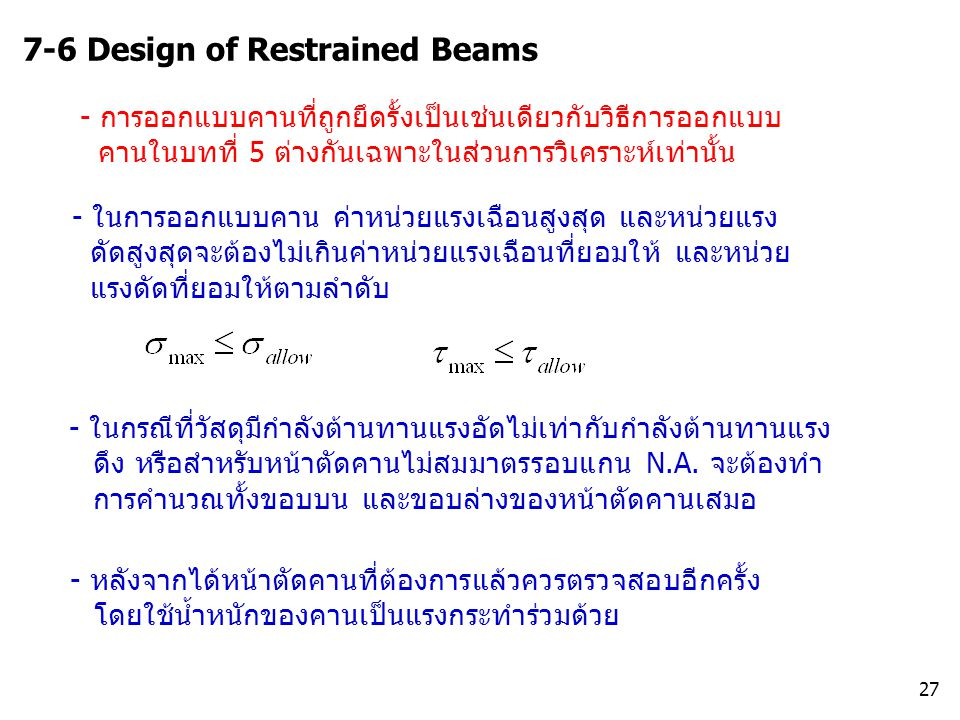 7-6 Design of Restrained Beams