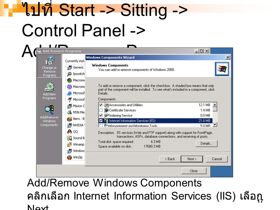 ไปที่ Start -> Sitting -> Control Panel -> Add/Remove Program