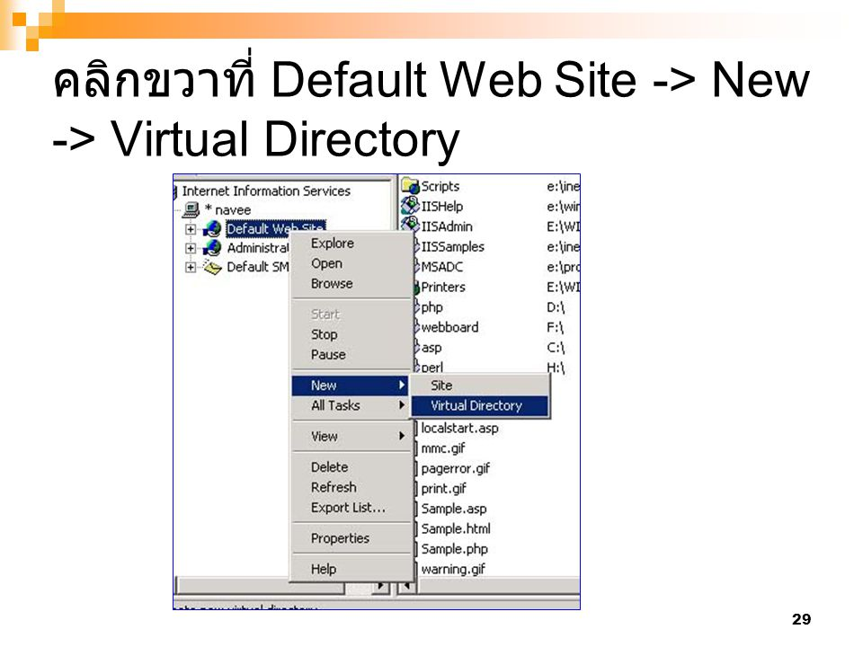 คลิกขวาที่ Default Web Site -> New -> Virtual Directory