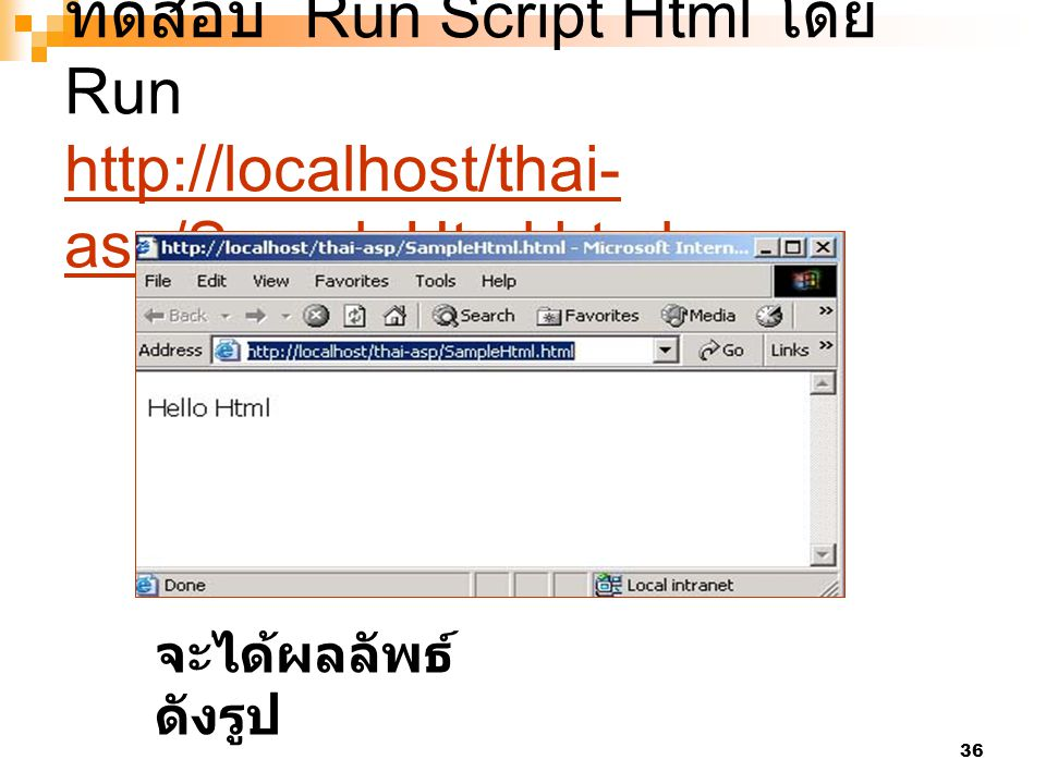 ทดสอบ Run Script Html โดย Run http://localhost/thai-asp/SampleHtml