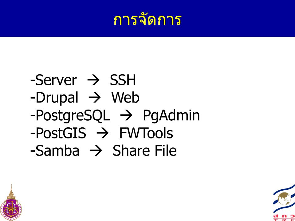 การจัดการ -Server  SSH Drupal  Web PostgreSQL  PgAdmin