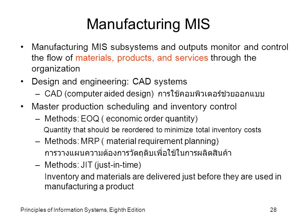 Manufacturing MIS Manufacturing MIS subsystems and outputs monitor and control the flow of materials, products, and services through the organization.