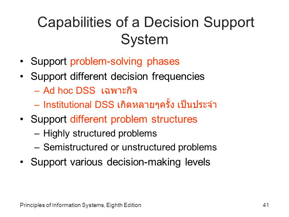 Capabilities of a Decision Support System