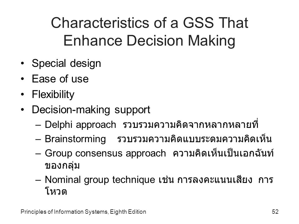 Characteristics of a GSS That Enhance Decision Making