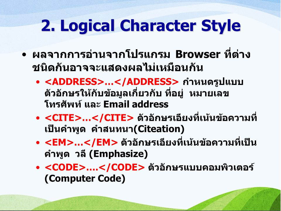 2. Logical Character Style