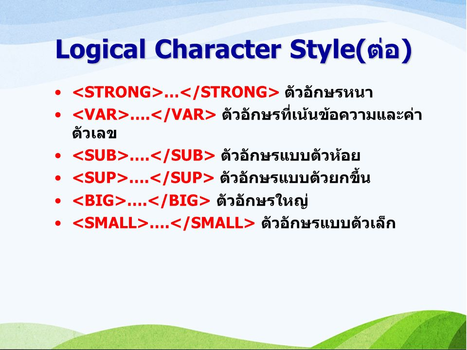 Logical Character Style(ต่อ)
