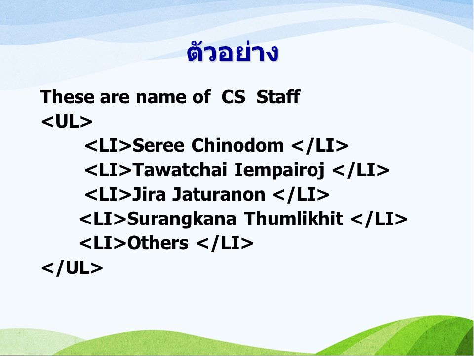 ตัวอย่าง These are name of CS Staff <UL>