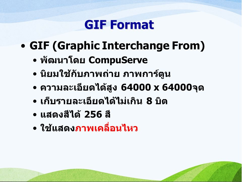 GIF Format GIF (Graphic Interchange From) พัฒนาโดย CompuServe