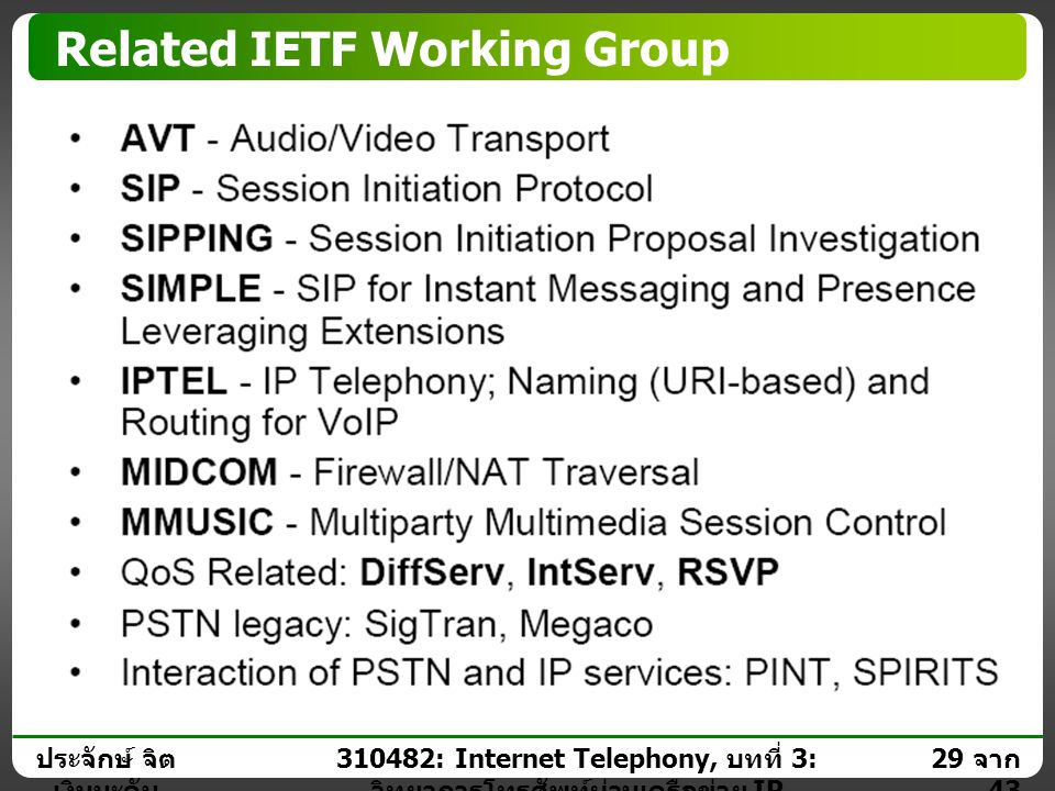 Related IETF Working Group
